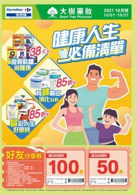 大樹X家樂福複合店-10月DM
