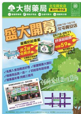 2021-09北屯興安店
