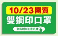 【雙鋼印口罩】10/23正式開賣!