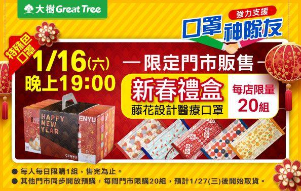 【新春禮盒】口罩來囉!1/16(六)限量開賣~