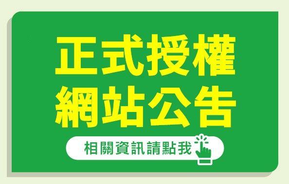 【大樹藥局】網路官方授權平台公告