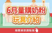 2021-6月量購奶粉玩具介紹
