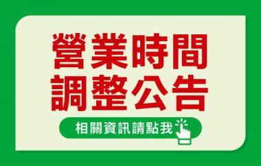 大樹藥局-營業時間調整公告