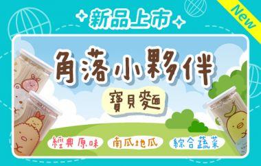 【10月新品】賈以食日 角落小夥伴寶貝麵