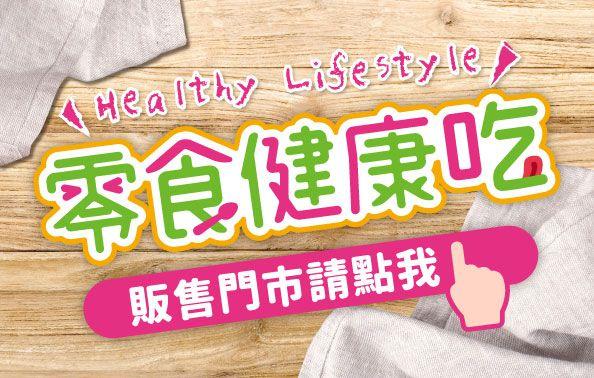 零食健康吃-販售資訊大公開