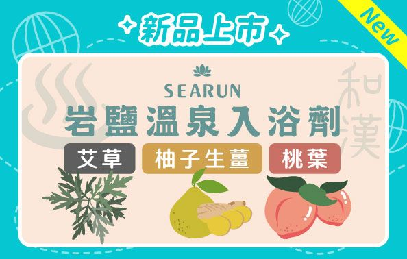 【12月新品】SEARUN岩鹽溫泉入浴劑