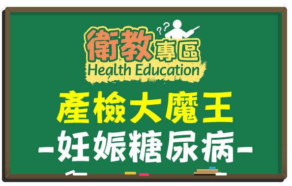 【衛教】產檢大魔王 妊娠糖尿病
