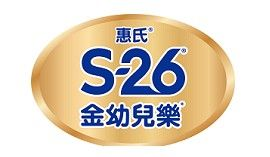 惠氏-S26金幼兒樂