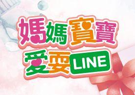 大樹LINE@