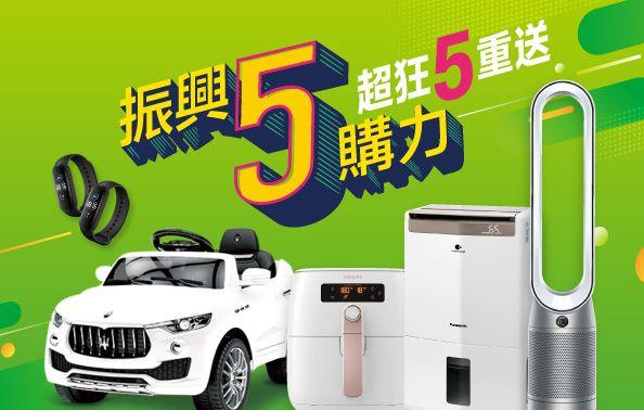 【活動】振興5購力 超狂5重送 百萬好禮月月抽