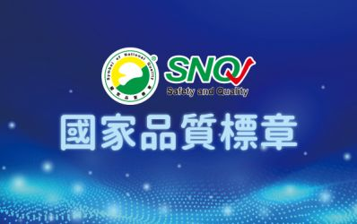 SNQ國家品質標章認證