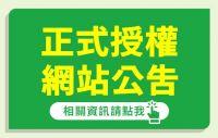 【大樹官方授權網站】公告!