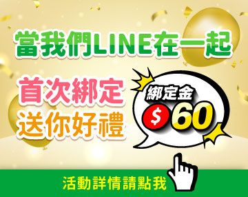 2021-LINE升級60元